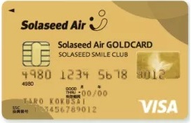 ソラシドエアゴールドカード
