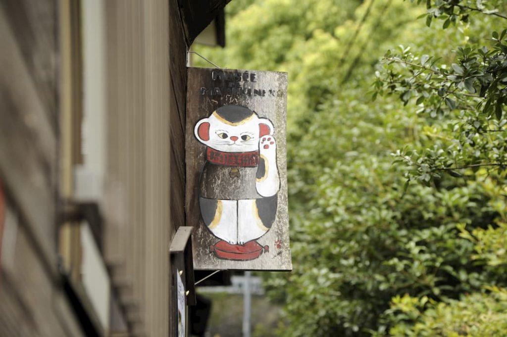 招き猫美術館_看板_岡山
