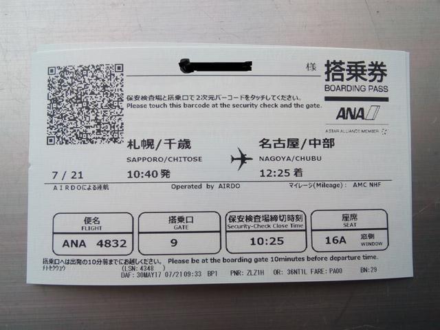 飛行機 チケット 新潟